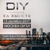 НА ВЫСОТЕ 2017 - DIY международная деловая площадка Москва