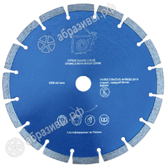 Алмазный диск для армированного бетона R36404 230*22,2 (сегмент 10мм)