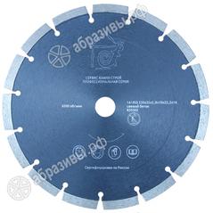 Алмазный диск для свежего бетона R35302 230*22,2 (сегмент 10мм)