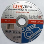Abrasive cutting wheels Redverg 125х1,0 mm: test results