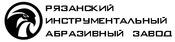 Рязанский инструментальный абразивный завод, LTD