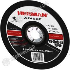 Абразивный зачистной круг 180*6*22 HERMAN STANDART по стали